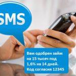 ТОП-3 Микрозайма по СМС [авторский обзор]