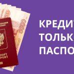 ⭐ТОП-3 выгодных займов которые дают без паспорта