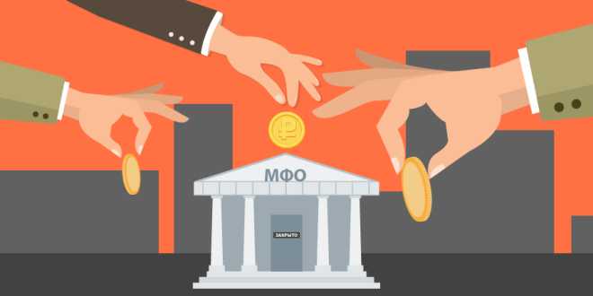 Плюсы и минусы процедуры инвестирования в МФО