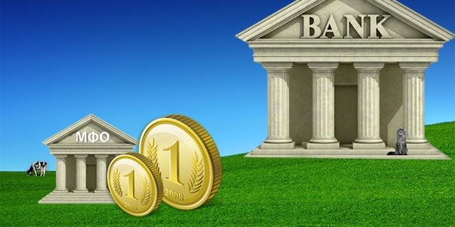 Отличие МФО от банка