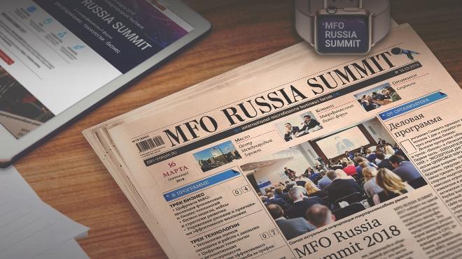 Новости мфо 2018