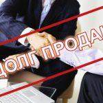 Особенности продажи долга коллекторам: нюансы и пошаговые действия
