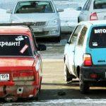 Авто при небольшом бюджете — это реально!