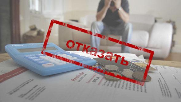 плохая кредитная история как взять кредит