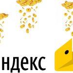 Как и где выгодно получить займ на Яндекс Деньги?