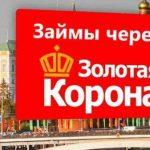 Займ переводом «Золотая корона»: в какую компанию лучше обратиться?