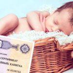 Займ под материнский капитал – законно ли это?