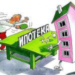 Ипотека и замороженное строительство: платить или нет?